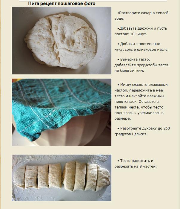5745884_pita_recept (603x700, 441Kb)