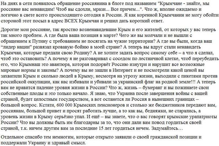 5361707_yotv_krimchanina (700x467, 107Kb)