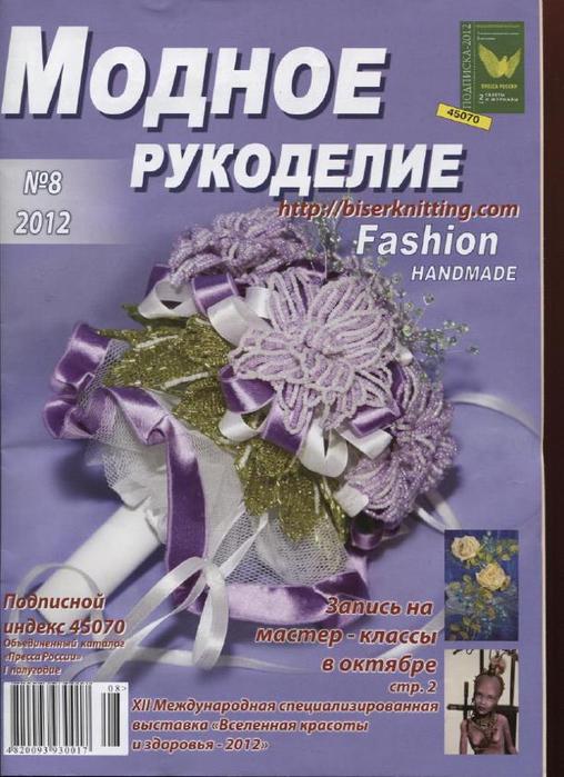 8 - 2012 Рукоделие_1 (508x700, 342Kb)