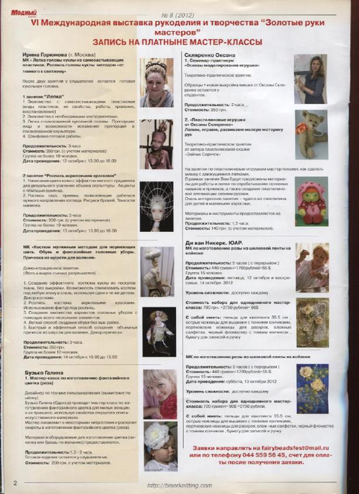 8 - 2012 Рукоделие_2 (508x700, 322Kb)