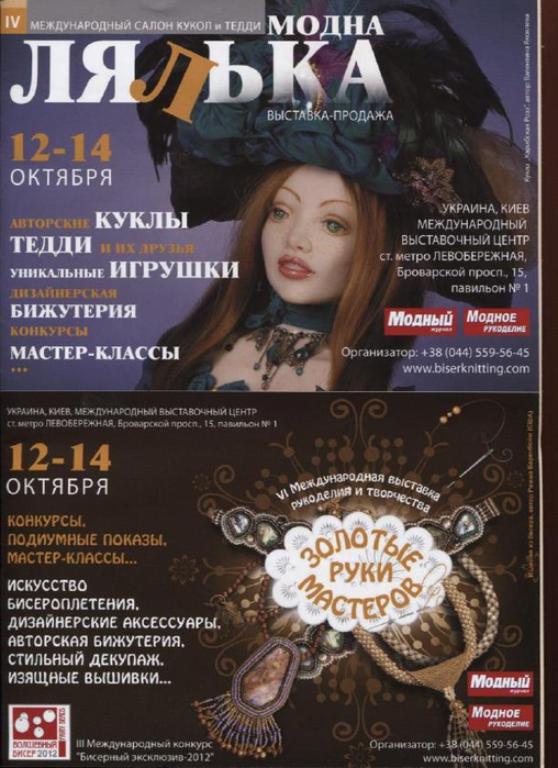8 - 2012 Рукоделие_3 (508x700, 364Kb)