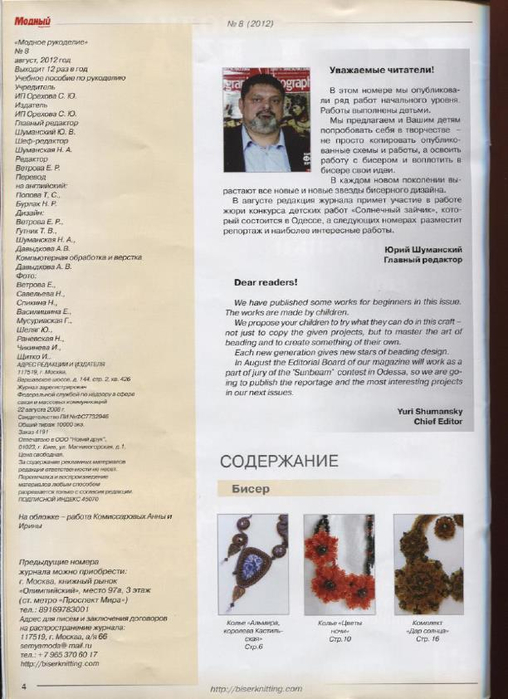 8 - 2012 Рукоделие_4 (508x700, 260Kb)