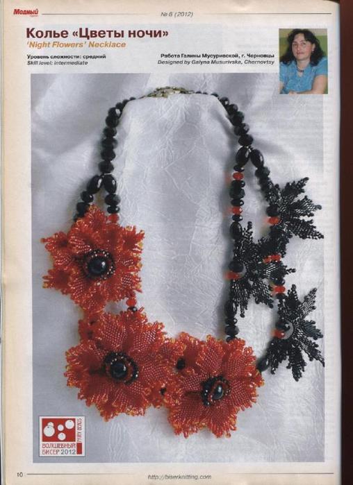 8 - 2012 Рукоделие_10 (508x700, 308Kb)