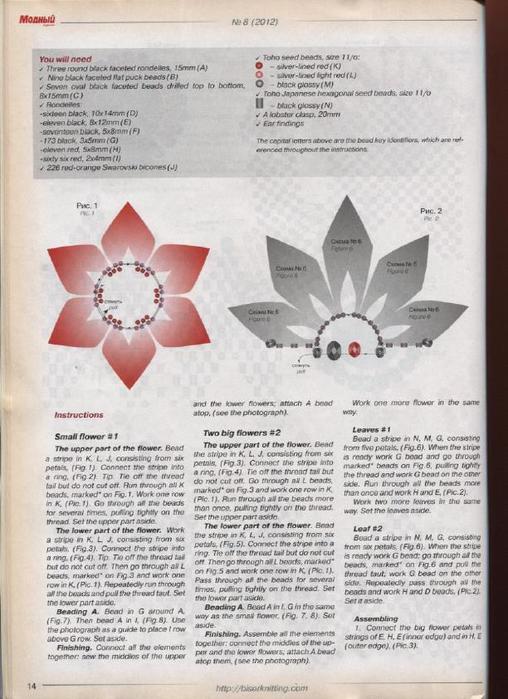 8 - 2012 Рукоделие_14 (508x700, 276Kb)