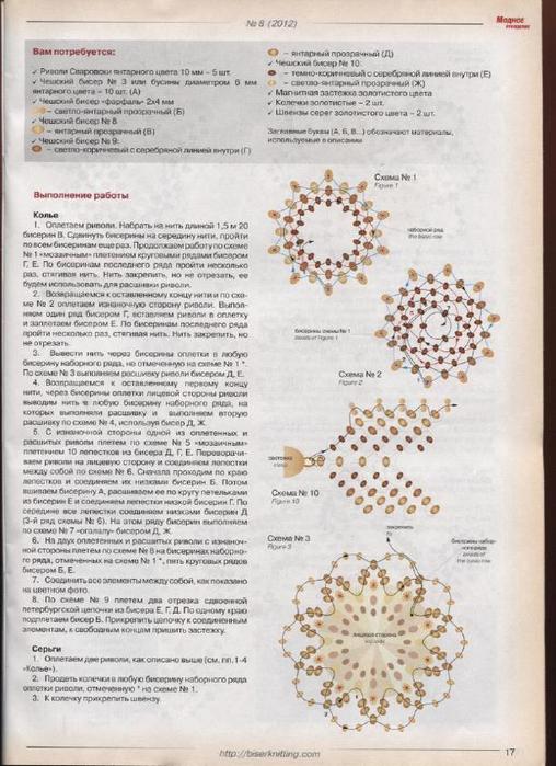 8 - 2012 Рукоделие_17 (508x700, 309Kb)