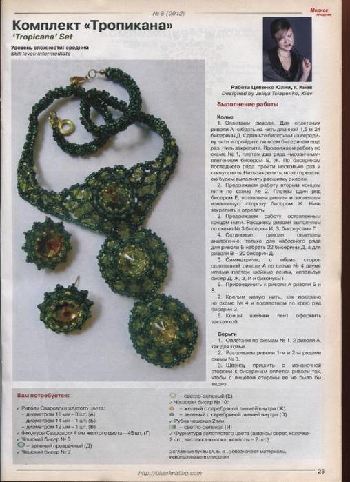 8 - 2012 Рукоделие_23 (508x700, 305Kb)