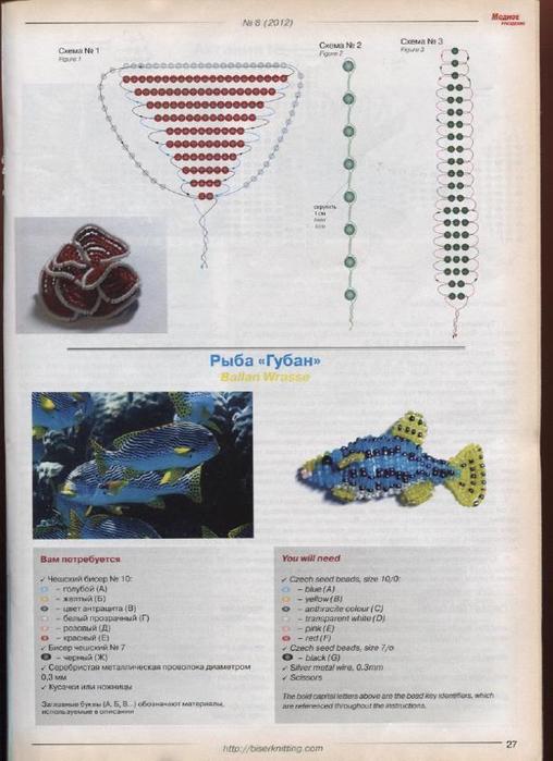 8 - 2012 Рукоделие_27 (508x700, 282Kb)