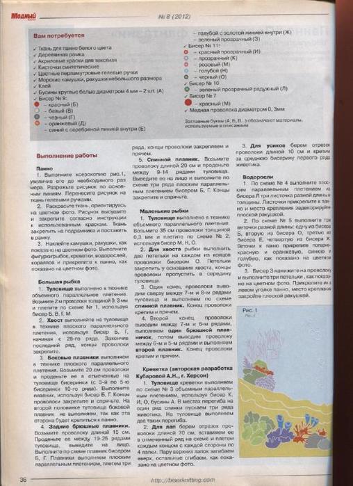 8 - 2012 Рукоделие_36 (508x700, 297Kb)