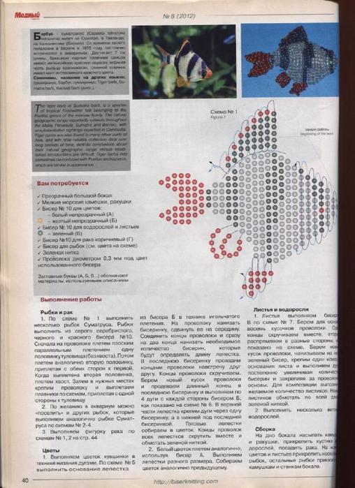 8 - 2012 Рукоделие_40 (508x700, 308Kb)