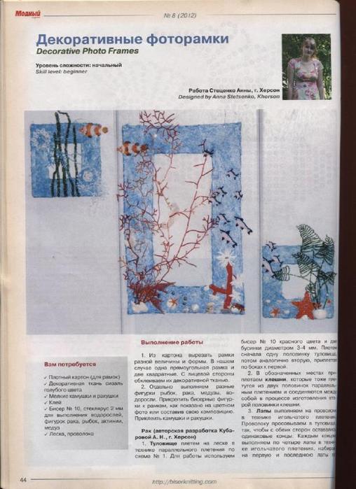 8 - 2012 Рукоделие_44 (508x700, 310Kb)