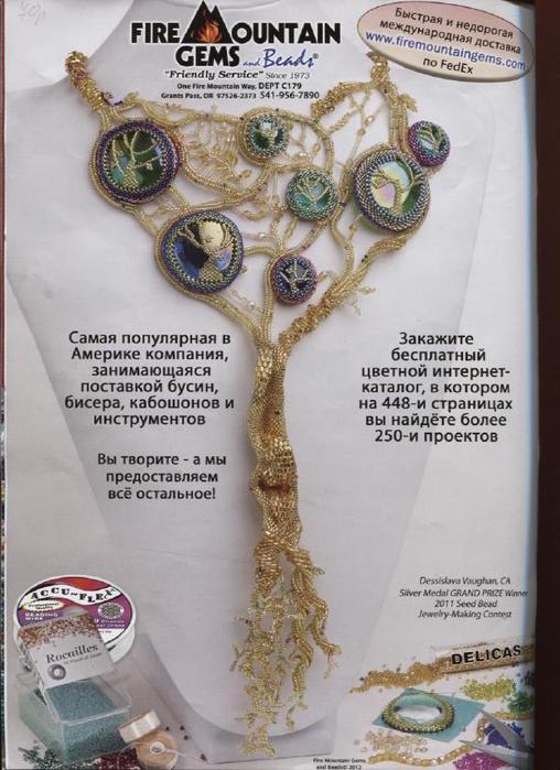 8 - 2012 Рукоделие_48 (508x700, 314Kb)