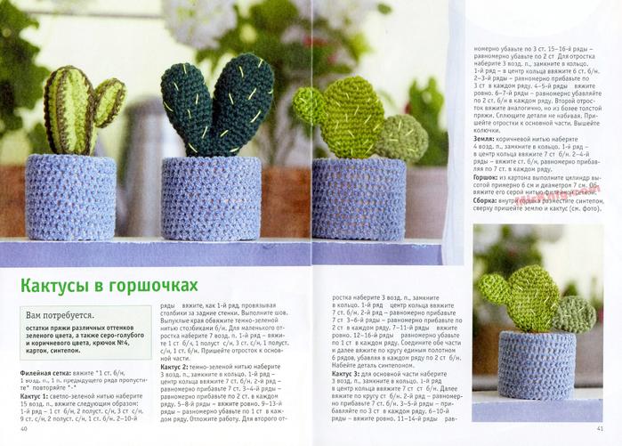 MirKnig.com_100 вязаных идей для вашего дома_Страница_21 (700x501, 456Kb)