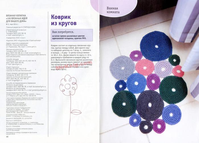 MirKnig.com_100 вязаных идей для вашего дома_Страница_34 (700x501, 410Kb)