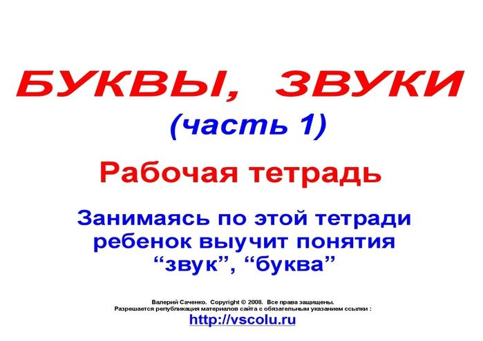 bukvi_zvuki_1-1 (700x494, 117Kb)
