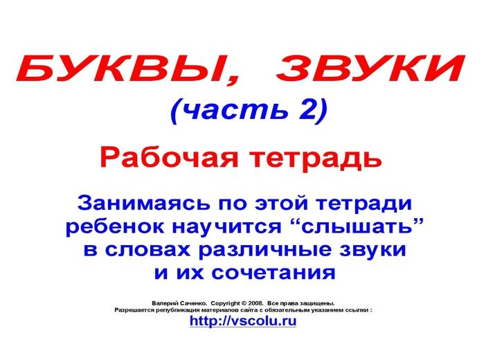 bukvi_zvuki_2-1 (700x494, 136Kb)