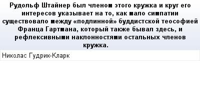 mail_86718259_Rudolf-Stajner-byl-clenom-etogo-kruzka-i-krug-ego-interesov-ukazyvaet-na-to-kak-malo-simpatii-susestvovalo-mezdu-_podlinnoj_-buddistskoj-teosofiej-Franca-Gartmana-kotoryj-takze-byval-zd (400x209, 13Kb)