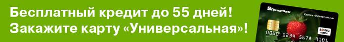 3201191_kreditka_728x90_ru_1 (700x86, 34Kb)