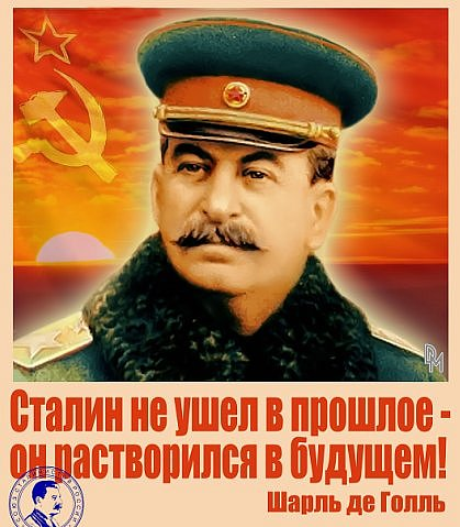 1344196387_stalin.gif (419x479, 51Kb)