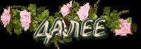 4026647_DALEE_rozi_200 (200x70, 25Kb)