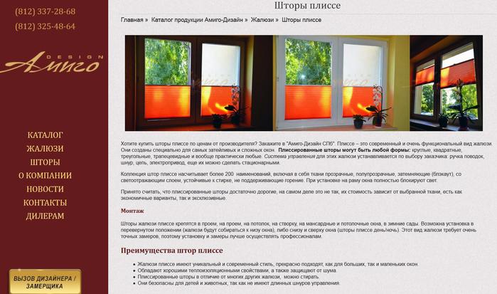 заказать жалюзи шторы плиссе в СПб, /1415938977_shtoruy (699x413, 278Kb)