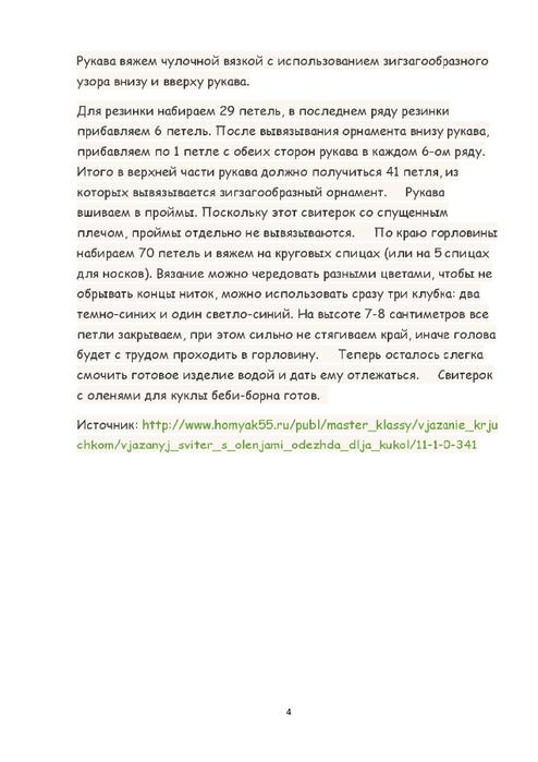 ¦ТTП¦¬¦-¦-TЛ¦¦ TБ¦-¦¬TВ¦¦TА TБ ¦-¦¬¦¦¦-TП¦-1-page-004 (494x700, 185Kb)