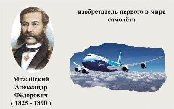 Русские изобретатели (5) (588x371, 116Kb)