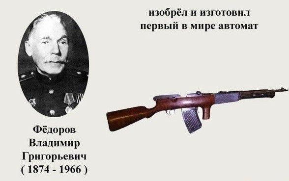 Русские изобретатели (9) (588x369, 80Kb)