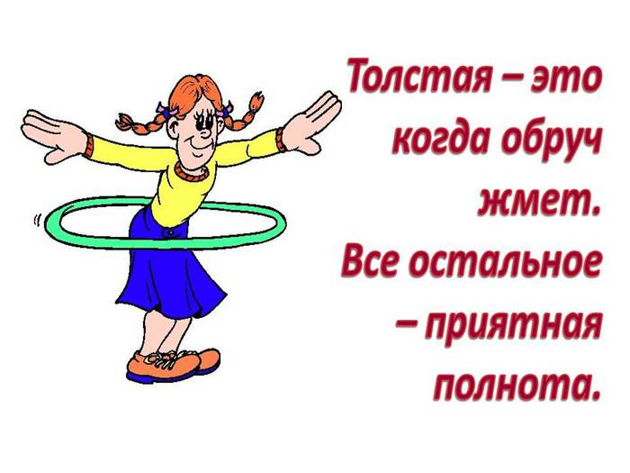 женский юмор в картинках/3924376_LPashkova11 (700x525, 36Kb)
