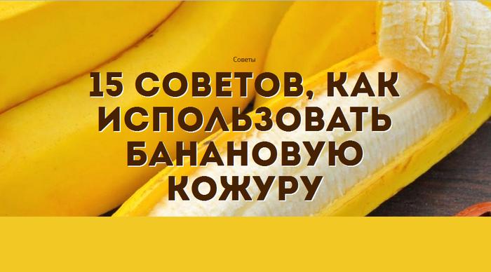 5745884_banani_soveti (700x388, 274Kb)