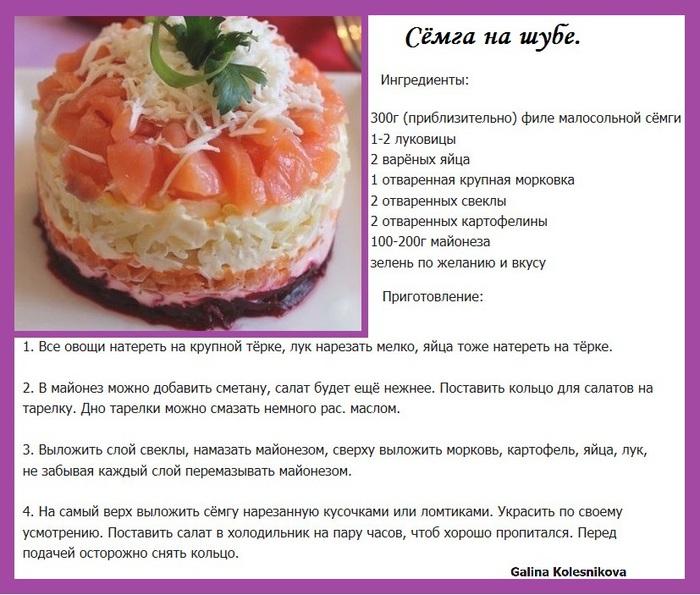 Пошаговый рецепт семги под шубой