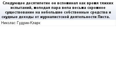 mail_86780381_Sleduuesee-desatiletie-on-vspominal-kak-vrema-tazkih-ispytanij-molodaa-para-vela-vesma-skromnoe-susestvovanie-na-nebolsie-sobstvennye-sredstva-i-skudnye-dohody-ot-zurnalistskoj-deatelno (400x209, 10Kb)