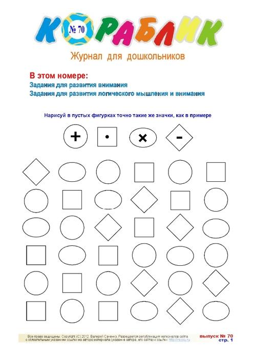 korablik_70-1 (494x700, 125Kb)