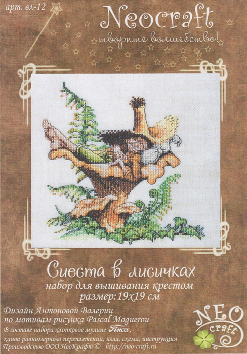 сиеста в лисичках (3) (488x700, 486Kb)