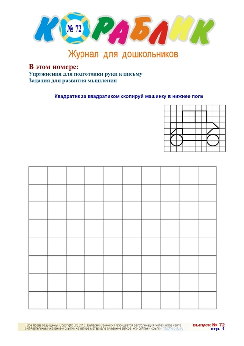 korablik_72-1 (494x700, 93Kb)