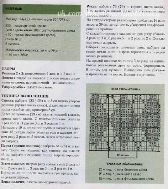 кардиган и топ спицами2 (536x604, 266Kb)