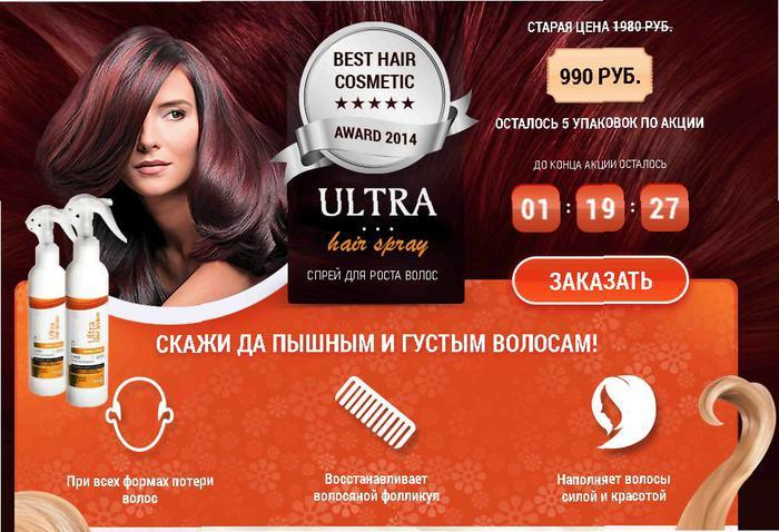 Восстанавливаем волосы Ultra Hair System превосходное средство