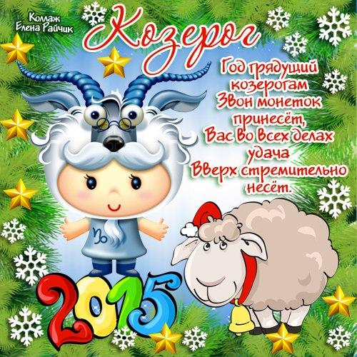 http://img0.liveinternet.ru/images/attach/c/0/118/674/118674828_kozerog12.jpg