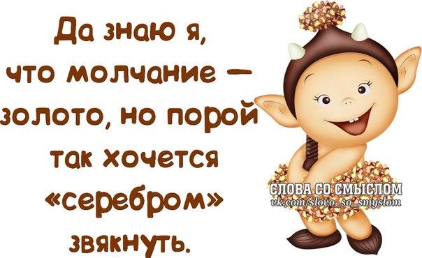 1381307943_frazochki-30 (604x370, 198Kb)