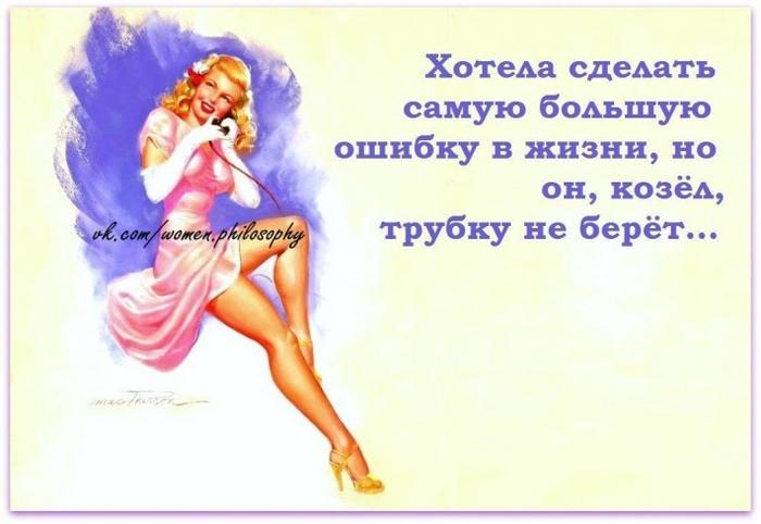 1381308006_frazochki-21 (700x482, 259Kb)