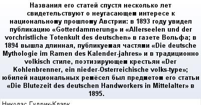 mail_86836522_Nazvania-ego-statej-spusta-neskolko-let-svidetelstvuuet-o-neugasauesem-interese-k-nacionalnomu-proslomu-Avstrii_-v-1893-godu-uvidel-publikaciue-_Gotterdammerung_-i-_Allerseelen-und-der- (400x209, 26Kb)