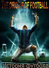 istoriya-futbola-dokumentalniy-film-2013 (198x275, 95Kb)