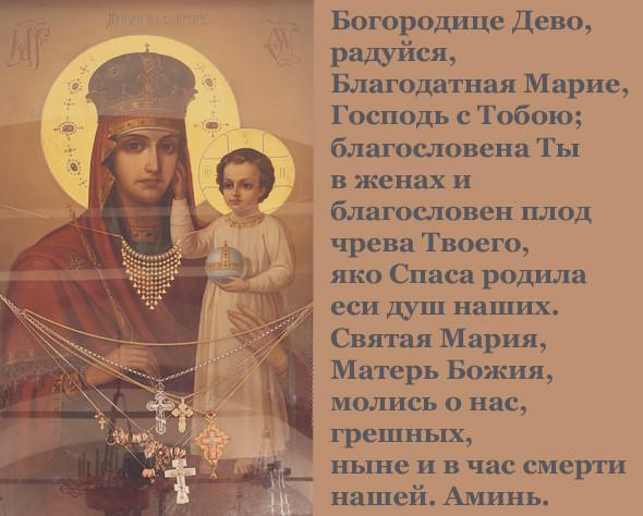 Полная молитва богородица дева радуйся