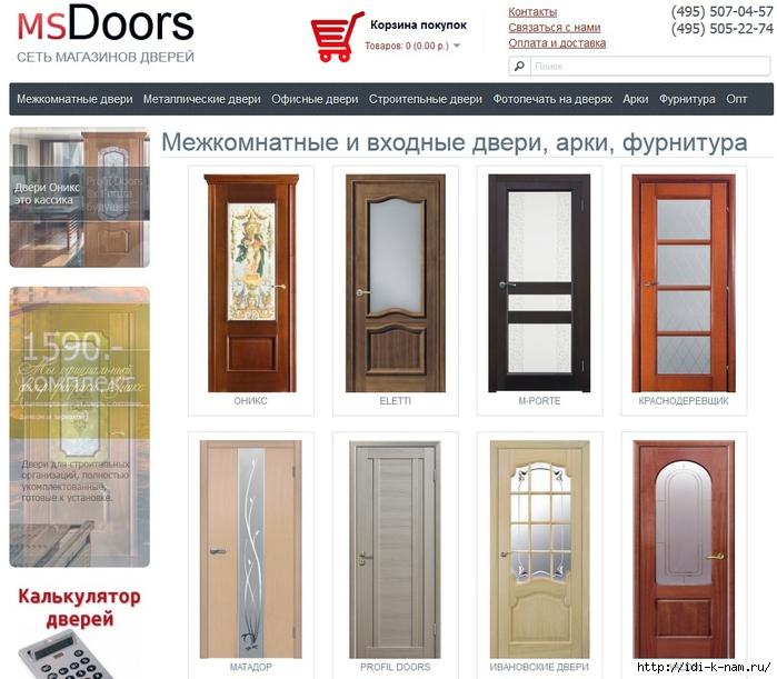 как принимать устаноку двери, как примать монтаж дверей, как проверить правильность установки дверей Хьюго Пьюго, /1418105666_Bezuymyannuyy (699x611, 275Kb)
