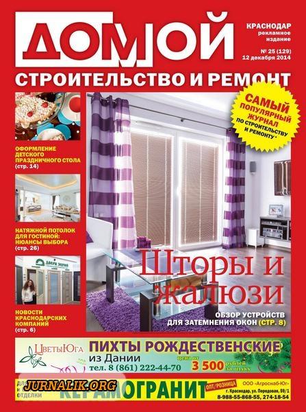 2920236_1418047050_domoj_stroitelstvoiremont_krasnodar252014 (447x600, 189Kb)