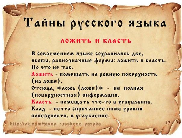 если будете тайны русского языка от старины до современности вашему ребенку связаться
