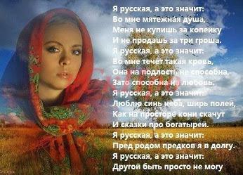 я русская (346x249, 48Kb)