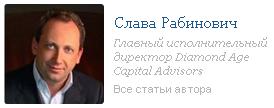 2285933_Rabinovich_Slava1 (274x108, 18Kb)