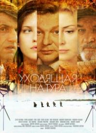 uhodjaschaja-natura1744578604 (198x275, 49Kb)