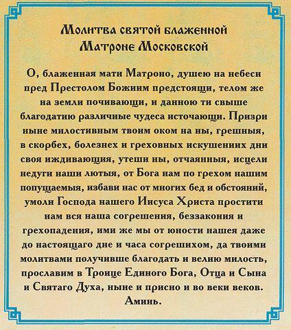 обращение к матроне московской с просьбой всего