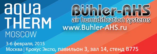 5724014_BuhlerAHS_vistavka_aqua_therm_moscow2015 (610x210, 75Kb)